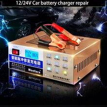 Новые 110 В/220 В автоматический электрический автомобиль Батарея Зарядное устройство интеллектуальные ремонт импульса Тип Батарея Зарядное устройство 12 В/ 24 В 6ah-200ah mf-2c