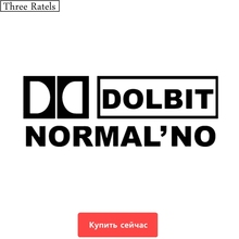 Three Ratels TZ-022 27.5*10cm vinyl decal removable car stickers DOLBIT NORMALNO styling without background
