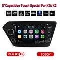 """8 """"емкостный сенсорный экран 2din dvd-плеер автомобиля gps navi для kia K2 (2011-15) РИО поддержка управление рулевого колеса бесплатная ДОСТАВКА"""