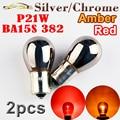 Flytop 2x382 P21W 1156 Серебряная/хромовая Янтарная красная S25 BA15s 12V 21W Автомобильная стоп-лампа, автомобильная стоп-лампа
