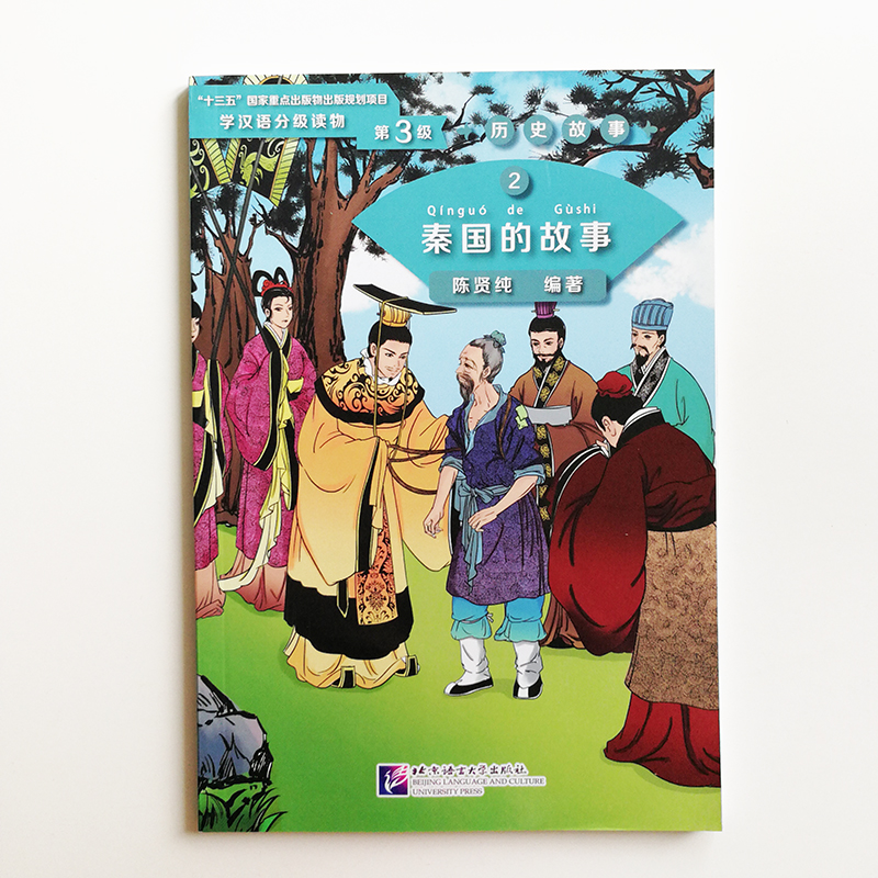 Graded Readers For Chinese Language Learners ( Level3: 1200 Words ) Historical Stories 2: The Story Of Kingdom Qin