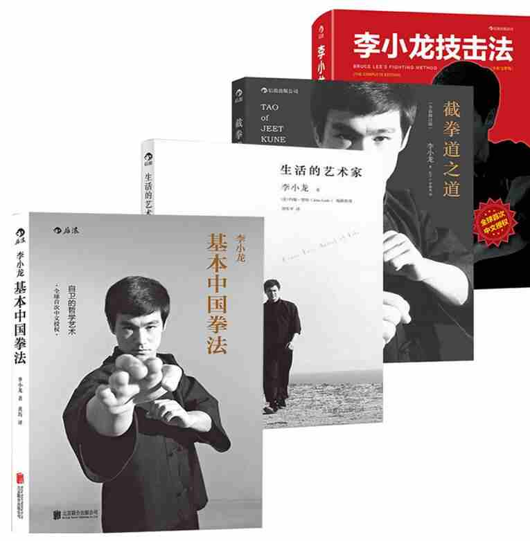 4books/set Bruce Lee Basic Chinese boxing skill book learning Philosophy art of self-defense Chinese kung fu wushu book lu xun anthology hardcover edition lu xuan novel collection of essays chinese literature book set of 4 books