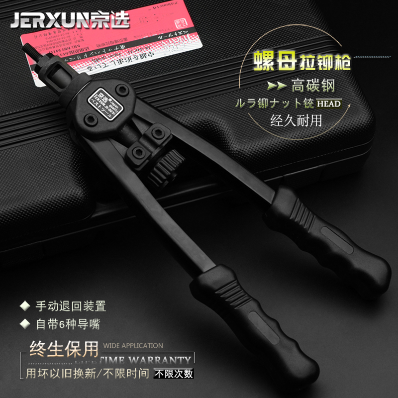 JERXUN  Nut Rivet Gun One Hand Two Hands Labor Saving Core-pulling Riveting Gun Stainless Steel Rivets Accessories