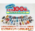 1:67 TOMY Tomica Toy Alloy TOMICA cars miniatures Scale models Brinquedos for High speed car building Hobby kids toys wholesale