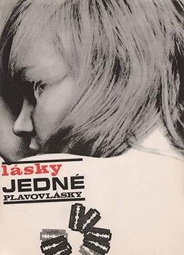 《金发女郎的爱情》1965年捷克斯洛伐克喜剧,爱情,剧情电影在线观看