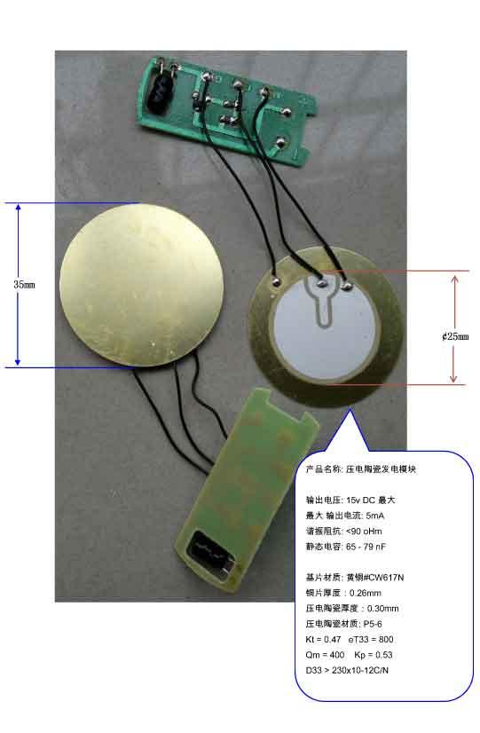 Piezoelectric ceramic power generation module, 35mm ceramic power generation, PZT power module, three electrode power generator.