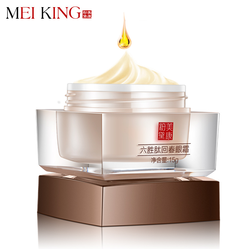 MEIKING Anti-Puffiness Black Dark Circle Remover Anti-Aging Ageless Eye Cream Advanced Night Repair Eye Creams Skin Care15g
