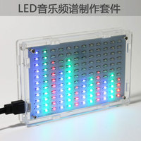 LED Music Spectrum Display Production Suite LED Flash DIY 12 11FFT Electronic Parts Production