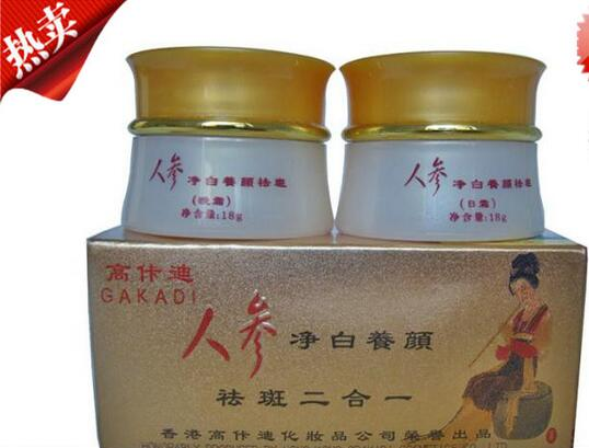 Day&Night Cream1Set=2PCS Ginseng Whitening Beauty Freckle Set Creams Face Care Chinese Herbal Prescription Global Whitening Face
