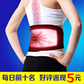 new Self-heating protection belt waist lumbar disc men and women winter magnetic thin breathable warm house warm muscle strain