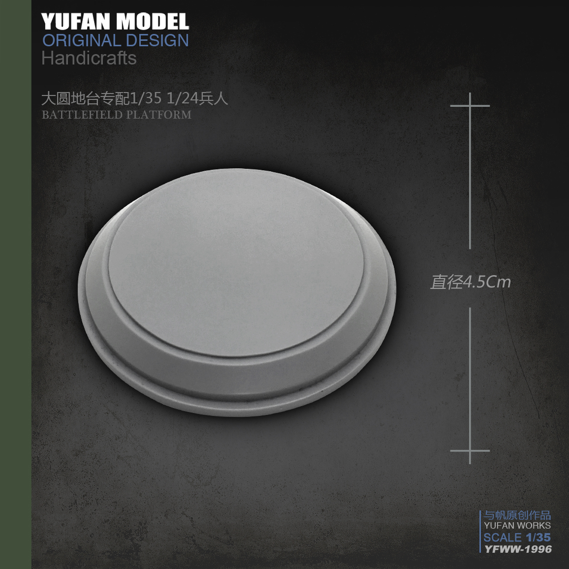 Yufan Model  Resin Platform Of 4.5cm Resin Soldier Accessories  YFWW-1997