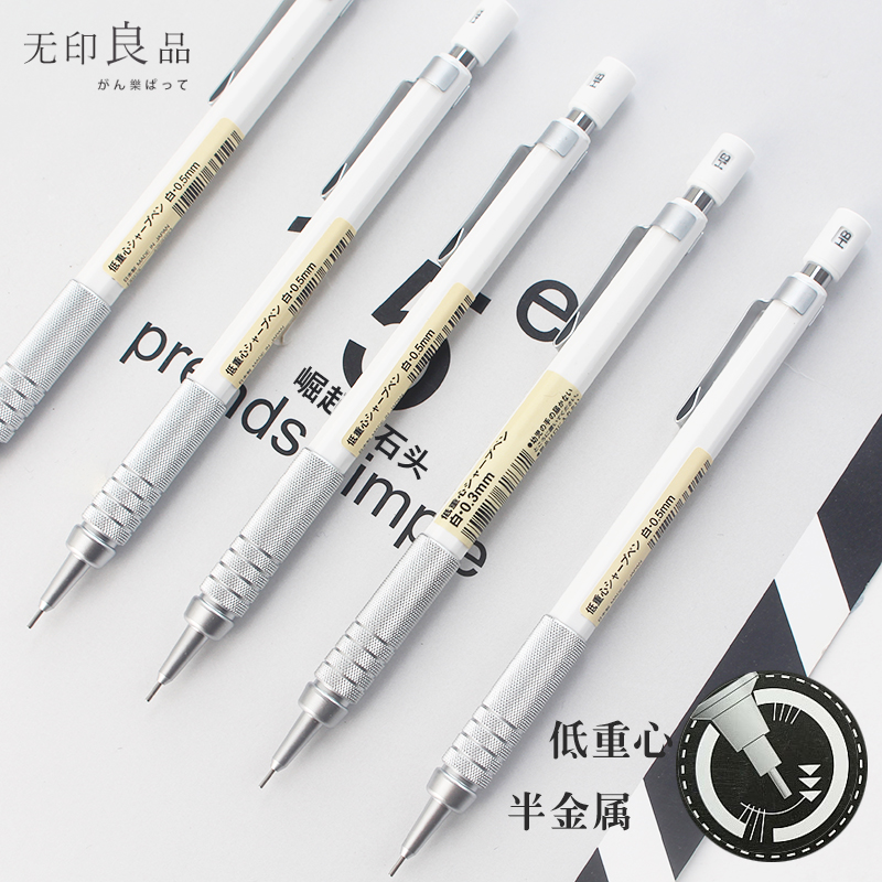Japan MUJI Low Center of Gravity Mechanical Pencil 0.5/0.3mm Drawing Comic Pen Simple White 1PCS