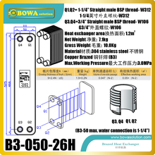 66KW heat transfer between water and water,  ASTM304 stainless steel plate heat exchangers is for use in heat recoverying units