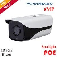 Новый DH 8MP POE ip камера IPC HFW5833M I2 Starlight фиксированный фокус Инфракрасный Пуля Cam ИК 80 м H.265 молниезащиты IP67