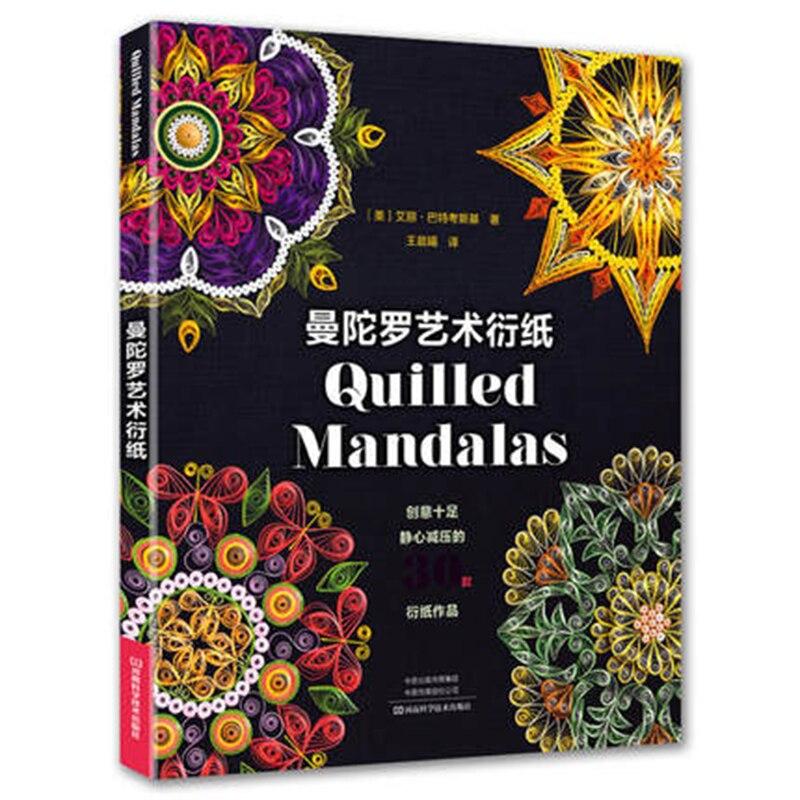 Mandala Art Paper 30 Mandala Shaped Paper Works Yan Paper Tutorials Handmade Paper Art Books