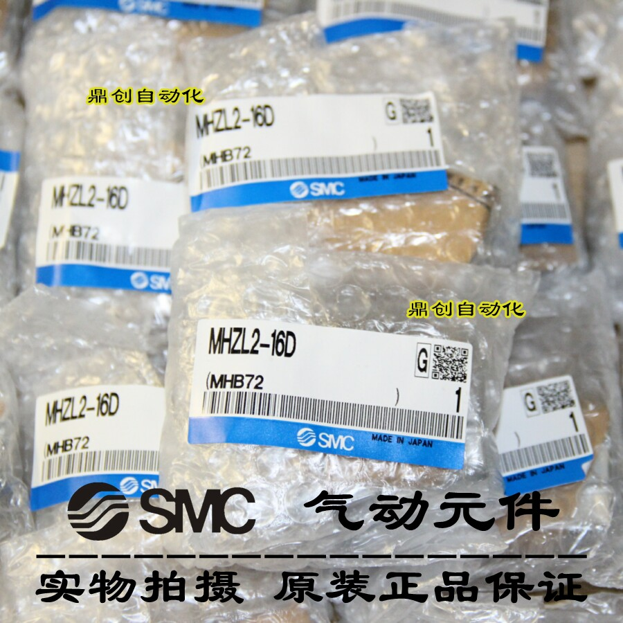 The new SMC original authentic finger cylinder MHZL2-16D new original authentic cylinder mbt40 50