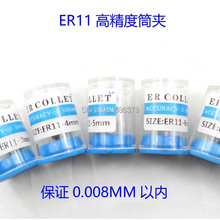 high accuracy  0.008mm choose 1pc 3-10mm ER 11 collet chuck holder ER11  er11  collet holder Spring Collet
