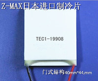 Imported Gate Type Semiconductor Electronic Refrigerator TEC1 19908 DC24V8A 40 44mm