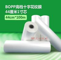 2 rolls 50MIC BOPP hot film 44cm cross pattern film photo film advertising laminating machine bright film
