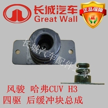 The Great Wall Wingle hover CUVH3H5 four-wheel drive rear axle buffer block assembly rear axle damping rubber block rubber squat