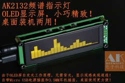 AK2132 Spectrum Indicator (finished Product)