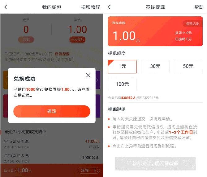 波波视频新用户简单撸1元红包