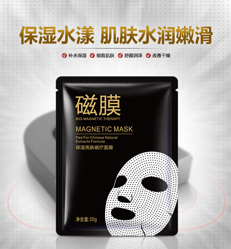 BIOAQUA Face Mask Bio Magnetic Therapy Moisturizing Whitening Depth Replenishment Oil-control Skin Care Wrapped Mask 7