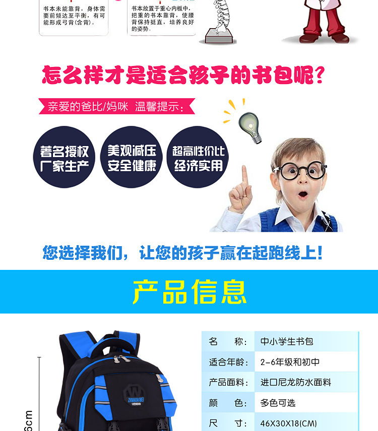 children school bags