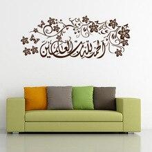 цена Islamic Wall Stickers Muslim Arabic Butterfly Flower Home Decorations Living Room Mosque Vinyl Decals God Allah Quran Mural MU08