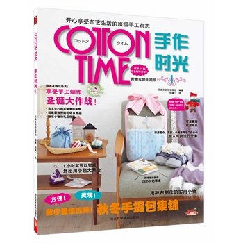 Cotton Hand Time Basic Textbooks For Making Cloth Art Of Living Objects Home Handmade Diy Craft Book