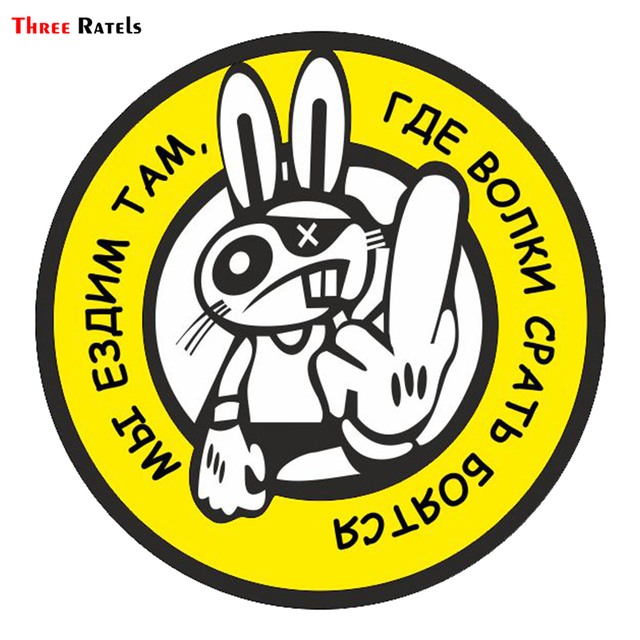 Three Ratels TRL569# 15x15cm  car sticker and decals We drive where the wolves are afraid to shit funny  stickers auto