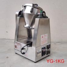 YG-1KG 110 V/220 V Поворотный Конус химикаты Сухие порошки тестомесильная машина блендер смеситель порошка химическую присадку пищевой миксер для кукурузы 3L