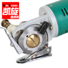 90W 70mm Hand-Held Round Knife Cloth Cutting Machine WD-2 (Cutting Depth:1.5mm)
