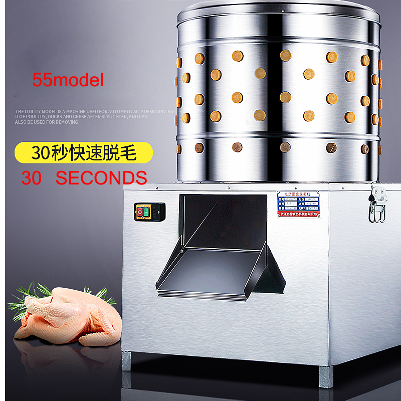 110-220V 55model poultry plucker ,poultry Hair removal machine,Chicken Defeathering,electric duck plucker110-220V 55model poultry plucker ,poultry Hair removal machine,Chicken Defeathering,electric duck plucker