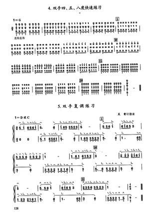 chinese book 03