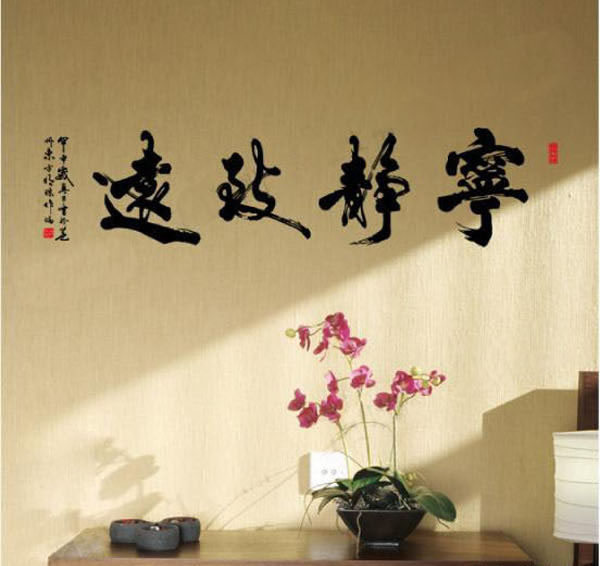 Freeshipping 29*123cm China wall sticker Chinese Writing calligraphy painting wallpaper Sofa Reading room background & Freeshipping 29*123cm China wall sticker Chinese Writing calligraphy ...