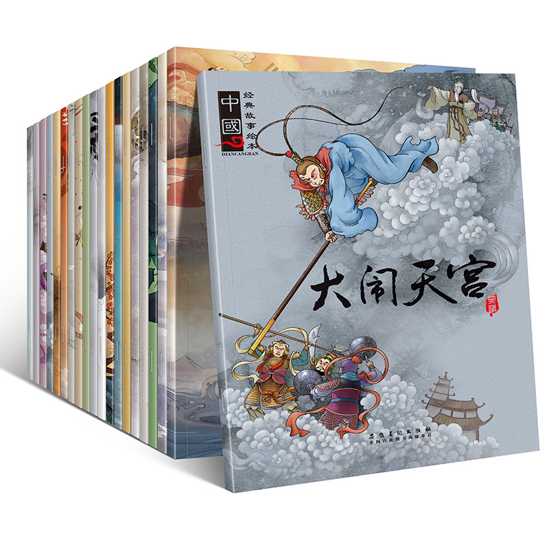 20 Pcs/set Mandarin Story Book Chinese Classic Fairy Tales Chinese Character Han Zi Book For Kids Children Bedtime Age 0 To 6(China)