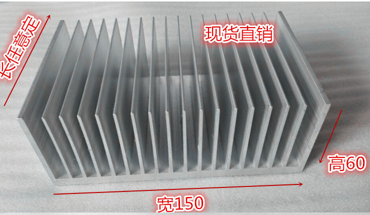 Fast Free Ship Electronic high-power aluminum fin width 150mm,high 60mm,length 200mm radiator 150*60*200mm Custom Heatsink 200pcs lot 0 36kg heatsink 14 14 6 mm fin silver quality radiator