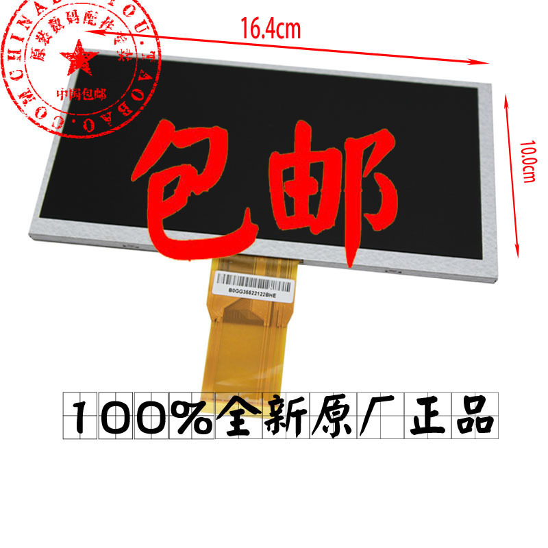 7 inch Tablet PC love charm A73 LCD screen display screen neiping new stock Universal Edition