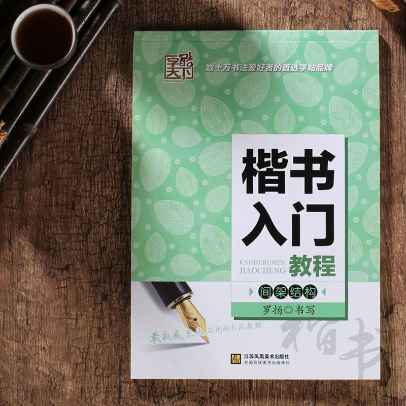 Chinese calligraphy copybook in regular script- structure patterns for adults kids/children art antistress  librosChinese calligraphy copybook in regular script- structure patterns for adults kids/children art antistress  libros