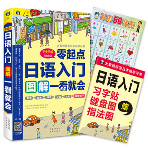 Image 2 - New Zero basic Japanese introduction book Pronunciation / grammar / word Japanese oral textbook for beginner
