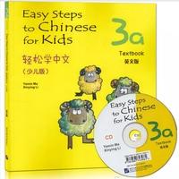 Простой шаг на китайский для детей с CD. учебник английского языка для студентов, изучающих китайский. Офиса и школы учебная книга принадлежн