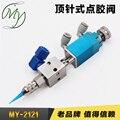 MY2121Q микрометр игольчатый Дозирующий клапан точный Дозирующий клапан УФ клей чернила спирт Дозирующий клапан пневматическая акция