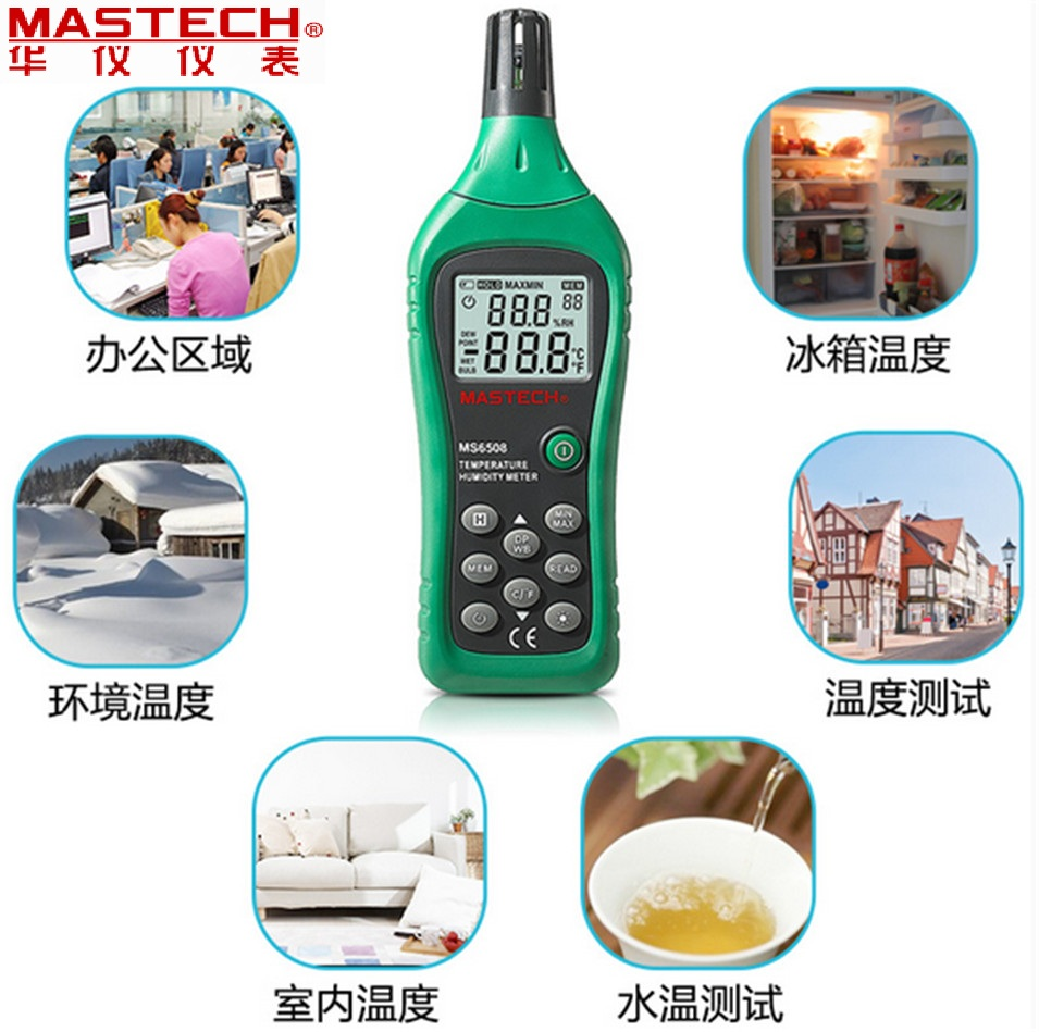 Mastech Digital Hygrometer Thermometer Temperature Humidity Moisture Meter MS6508 VS F971 Dew Point Wet Bulb цена 2017