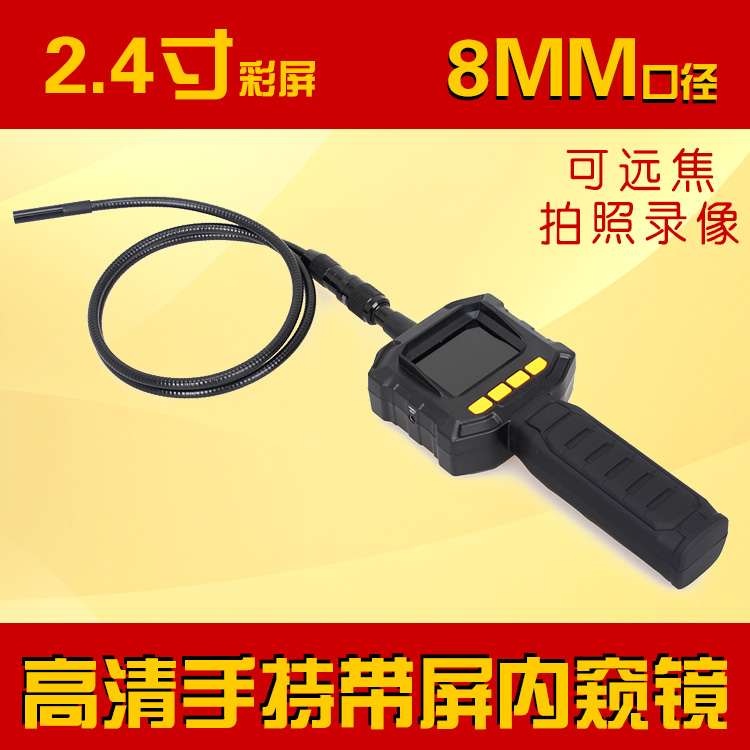 Video camera industrial endoscope pipeline with 2.4 -inch high-definition probe car repair tools for unlocking a sight glass ...