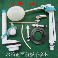 Old Type Separate Toilet Tank Flush Lever Handle Front Inlet Drain Valve Set