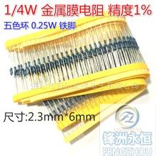 Квартале 1% года 300 Вт металл резистор r пятикрасочная кольцо 300 ом точное сопротивление (100 ШТ.)