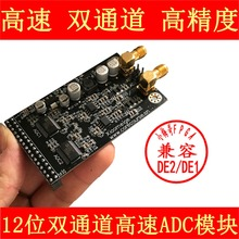 Yüksek hızlı ADC modülü AD9226 çift kanal 65M örnekleme uyumlu DE2