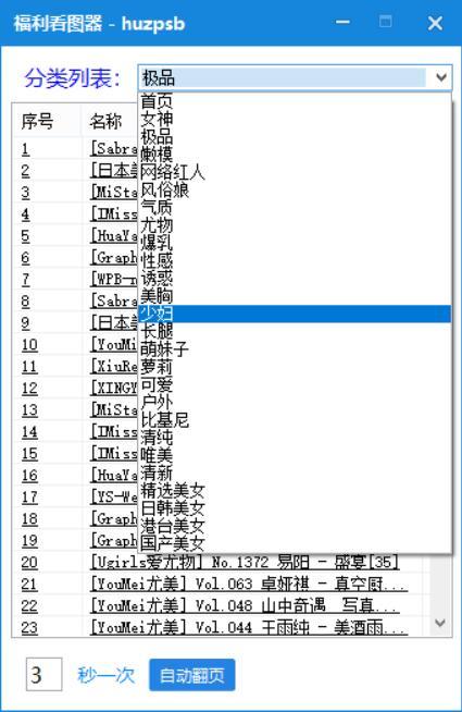 PC福利看图 支持翻页下载