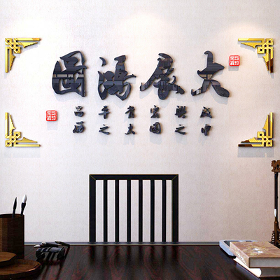 try 3d acrylic three dimensional wall stickers company inspirational